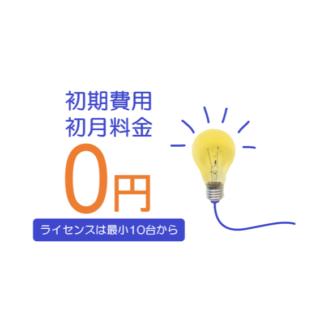 スクリーンウォーターマークは初期費用、初月料金が0円、ライセンスも最小10台からで楽々始められる。