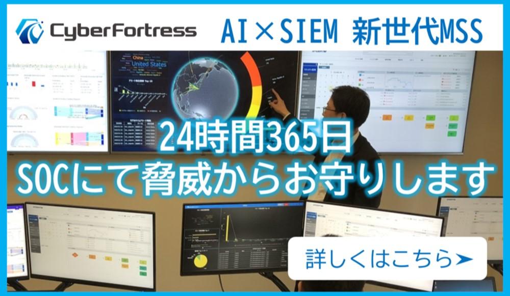 AI×SIEMを活用した新世代MSS サイバーフォートレスのSOCで24時間365日サイバー攻撃の脅威からお守りします