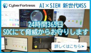 サイバーフォートレスの提供するAI×SIEM活用の次世代MSS。24時間365日、SOCにてサイバー攻撃の脅威からお守りします。