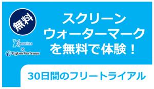 スクリーンウォーターマーク30日無償試用版をご提供中です。無償試用版のお申込みはこちらから。