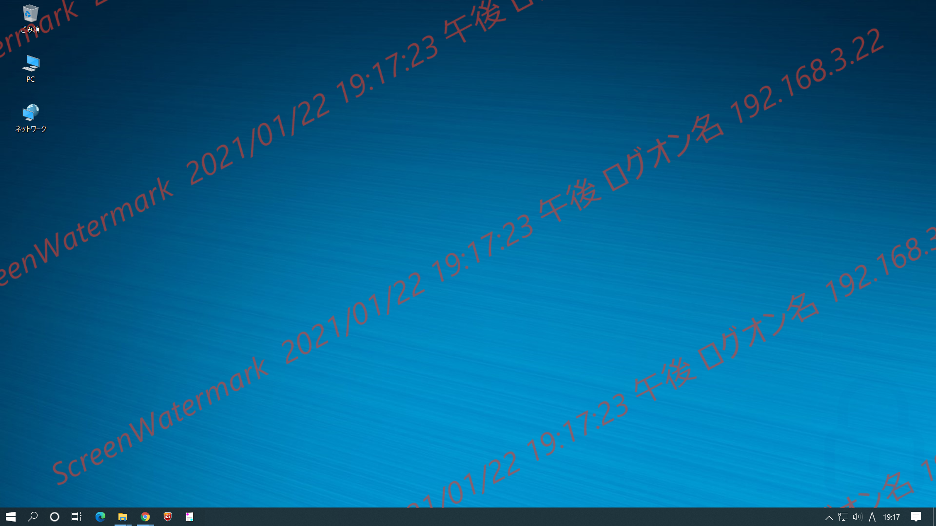 スクリーンウォーターマークの表示されたPC画面