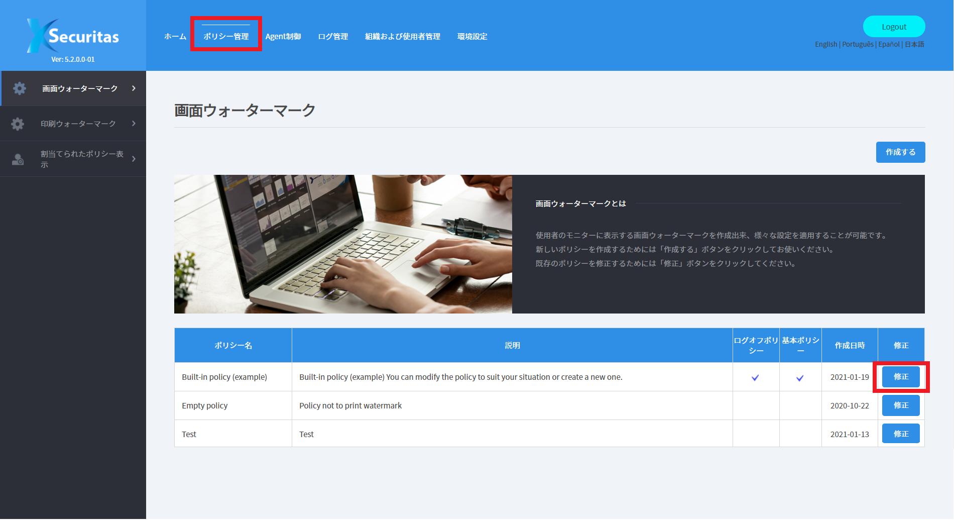 スクリーンウォーターマークのポリシー設定画面(Enterpriseエディション)