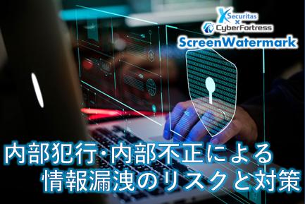 スクリーンウォーターマーク( ScreenWaterMark )を活用した、内部犯行・内部不正による情報漏洩のリスクと対策