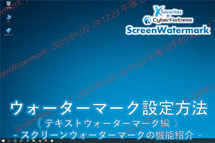 スクリーンウォーターマークの機能紹介-テキストウォーターマークのポリシー設定