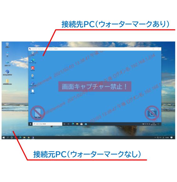 スクリーンウォーターマークはリモートデスクトップでもウォーターマーク(透かし)を表示可能