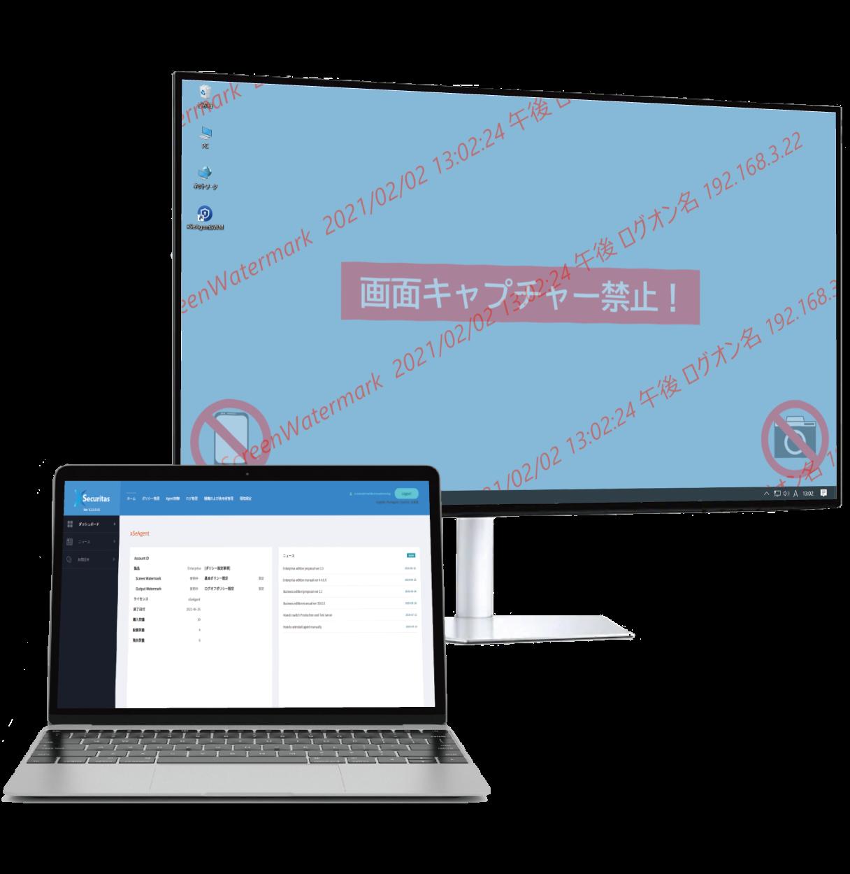 xSecuritas ScreenWatermark スクリーンウォーターマーク でPC画面・印刷物にウォーターマーク(透かし)を表示して情報漏洩から重要な情報を守る