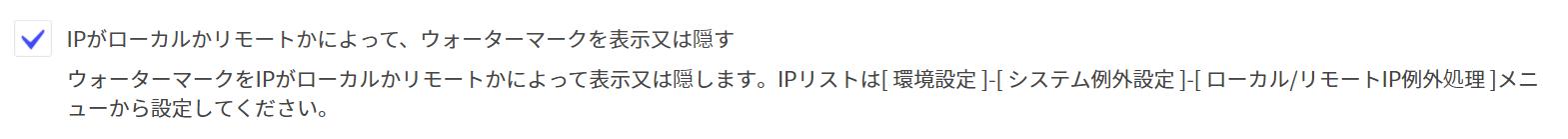 スクリーンウォーターマークの新機能 IPアドレスで透かしの表示有無を設定可能