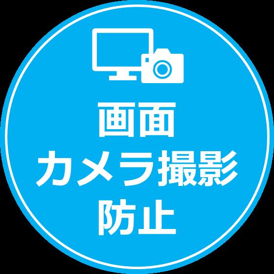 スクリーンウォーターマークは画面カメラ撮影防止ができる