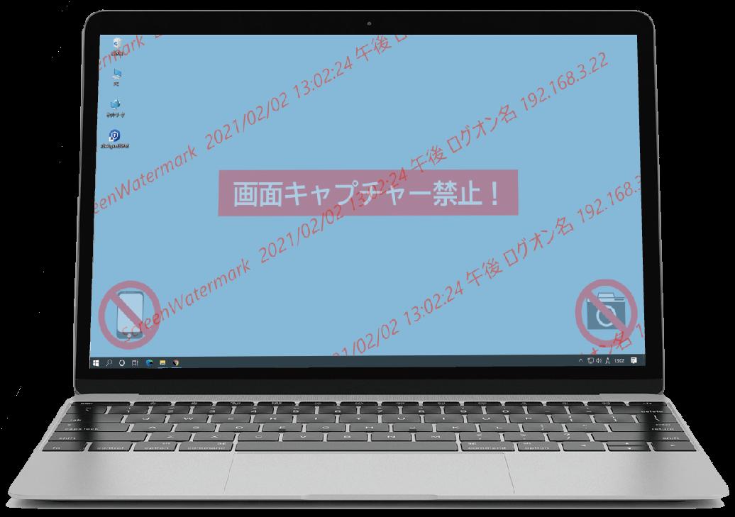 PC画面に透かしを表示して不正な画面キャプチャを防止するスクリーンウォーターマーク