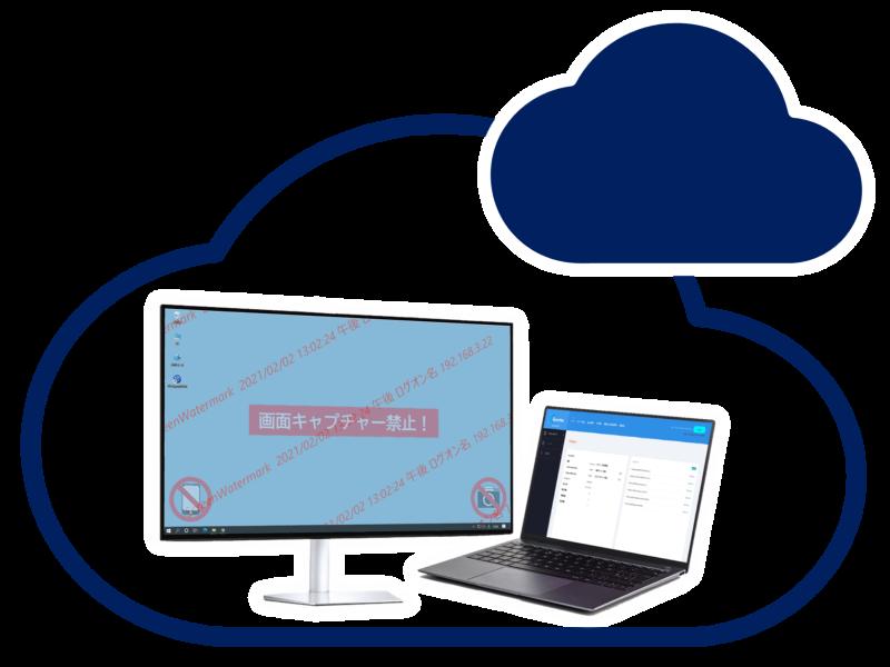 スクリーンウォーターマークはクラウドなので、サーバーを用意、管理、運用する必要がありません。クラウドが利用できない環境ではセキュアな運用が出来るオンプレ版もご用意しています