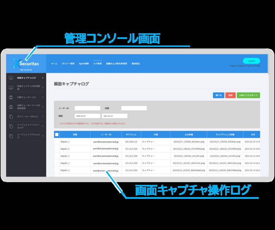 PC画面をキャプチャしたり、印刷した場合には、日時、ユーザー名、ファイル名などが操作ログとして保存されるので、管理者は不正の早期発見や情報漏洩時の調査に利用できます