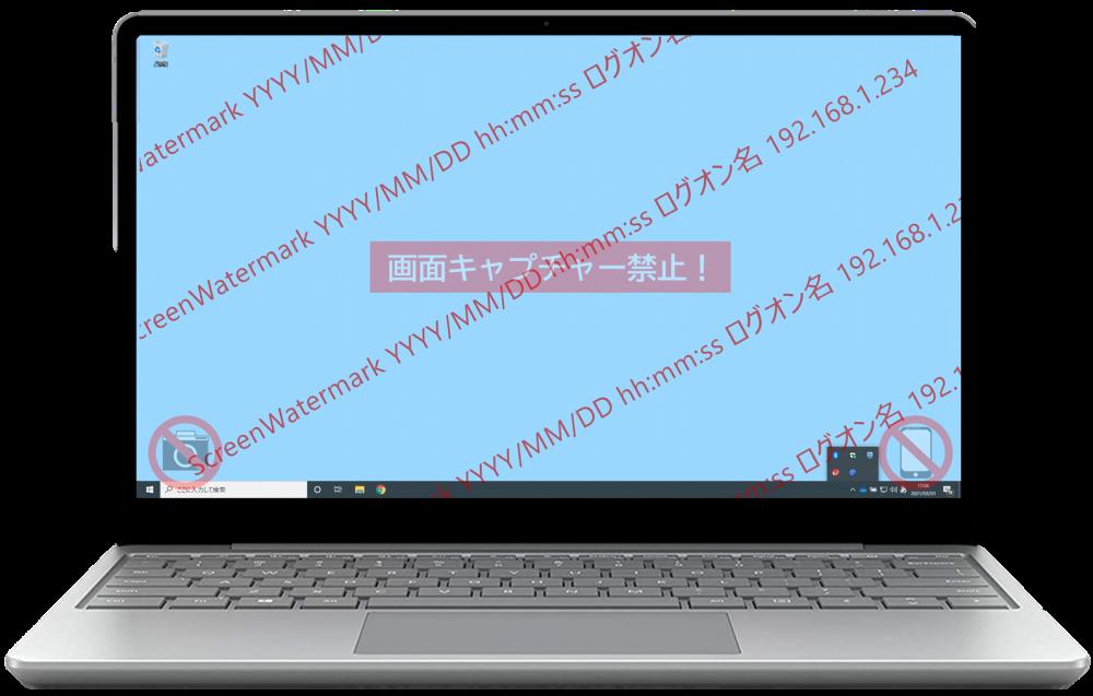 PC画面のキャプチャを防止・禁止、印刷物の複写・コピー・持出しを防止・禁止して情報漏洩を防止するスクリーンウォーターマークの特徴