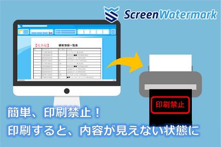印刷禁止-スクリーンウォーターマーク-アウトプットウォーターマーク-